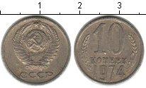 Изображение Монеты СССР СССР 10 копеек 1974 Медно-никель XF- .