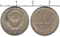 Изображение Монеты СССР СССР 10 копеек 1977 Медно-никель XF-