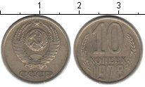 Изображение Монеты СССР СССР 10 копеек 1978 Медно-никель XF-  .
