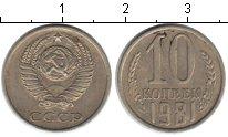 Изображение Монеты СССР СССР 10 копеек 1981 Медно-никель XF-
