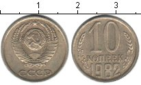 Изображение Монеты СССР СССР 10 копеек 1982 Медно-никель XF-