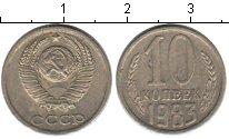Изображение Монеты СССР СССР 10 копеек 1983 Медно-никель XF-