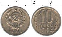 Изображение Монеты СССР СССР 10 копеек 1984 Медно-никель XF-