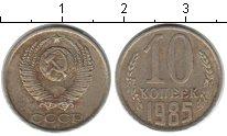 Изображение Монеты СССР СССР 10 копеек 1985 Медно-никель XF-