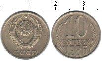 Изображение Монеты СССР СССР 10 копеек 1986 Медно-никель XF-