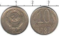 Изображение Монеты СССР СССР 10 копеек 1987 Медно-никель XF-