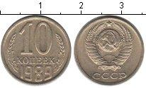 Изображение Монеты СССР Россия СССР 10 копеек 1989 Медно-никель XF-
