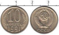 Изображение Монеты СССР СССР 10 копеек 1992 Медно-никель XF- 1991 М