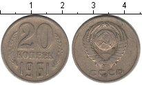 Изображение Монеты СССР СССР 20 копеек 1961 Медно-никель XF-
