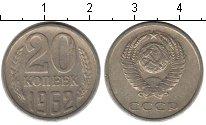 Изображение Монеты СССР СССР 20 копеек 1962 Медно-никель XF-