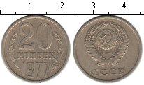 Изображение Монеты СССР СССР 20 копеек 1977 Медно-никель XF- /