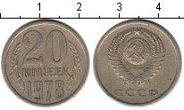 Изображение Монеты СССР СССР 20 копеек 1978 Медно-никель XF-