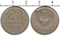 Изображение Монеты СССР СССР 20 копеек 1979 Медно-никель XF-