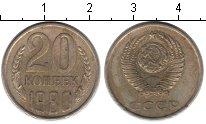 Изображение Монеты СССР СССР 20 копеек 1980 Медно-никель XF-