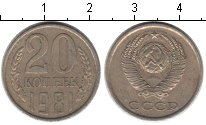 Изображение Монеты СССР СССР 20 копеек 1981 Медно-никель XF-