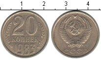 Изображение Монеты СССР СССР 20 копеек 1983 Медно-никель XF-