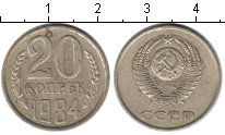 Изображение Монеты СССР СССР 20 копеек 1984 Медно-никель XF-