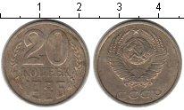 Изображение Монеты СССР СССР 20 копеек 1986 Медно-никель XF-