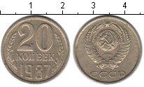 Изображение Монеты СССР СССР 20 копеек 1987 Медно-никель XF-