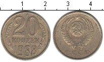 Изображение Монеты СССР СССР 20 копеек 1988 Медно-никель XF-