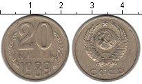 Изображение Монеты СССР СССР 20 копеек 1989 Медно-никель XF-