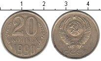 Изображение Монеты СССР СССР 20 копеек 1990 Медно-никель XF-
