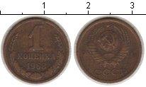 Изображение Монеты СССР СССР 1 копейка 1967  XF- 1967