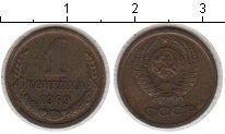 Изображение Монеты СССР СССР 1 копейка 1969  XF-