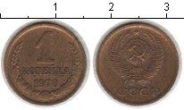 Изображение Монеты СССР СССР 1 копейка 1970  XF-