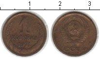 Изображение Монеты СССР СССР 1 копейка 1971  XF- .