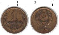 Изображение Монеты СССР СССР 1 копейка 1972  XF-