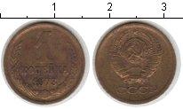Изображение Монеты СССР СССР 1 копейка 1973  XF-