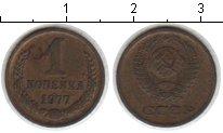 Изображение Монеты СССР СССР 1 копейка 1977  XF-