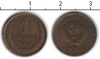 Изображение Монеты СССР СССР 1 копейка 1978  XF- .