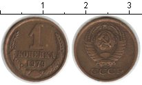 Изображение Мелочь СССР 1 копейка 1979  XF-