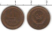 Изображение Монеты СССР СССР 1 копейка 1982  XF-