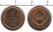 Изображение Монеты СССР СССР 1 копейка 1983  XF-