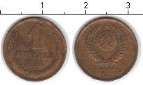 Изображение Монеты СССР СССР 1 копейка 1985  XF- <br>. &nbsp;