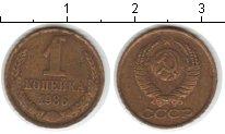 Изображение Монеты СССР СССР 1 копейка 1986  XF-
