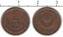 Изображение Монеты СССР СССР 1 копейка 1987  XF-