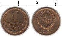 Изображение Монеты СССР СССР 1 копейка 1989  XF-