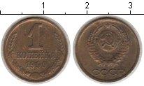 Изображение Монеты СССР СССР 1 копейка 1990  XF-