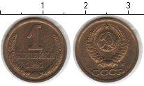 Изображение Монеты СССР СССР 1 копейка 1992  XF- 1991 М