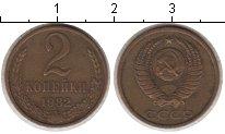 Изображение Монеты СССР СССР 2 копейки 1982  XF-