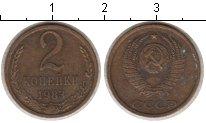 Изображение Монеты СССР СССР 2 копейки 1983  XF-