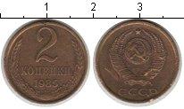 Изображение Монеты СССР СССР 2 копейки 1985  XF-