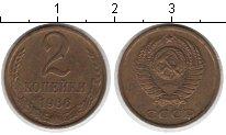 Изображение Монеты СССР СССР 2 копейки 1986  XF-