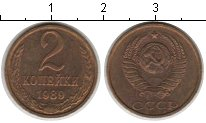 Изображение Монеты СССР СССР 2 копейки 1989  XF-