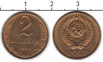 Изображение Монеты СССР СССР 2 копейки 1990  XF-