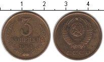 Изображение Монеты СССР СССР 3 копейки 1961  XF- /